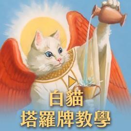 白貓塔羅牌線上基礎課程