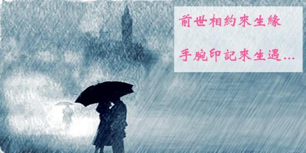 北京天壇前世今生前世相約來生緣手腕印記來生遇
