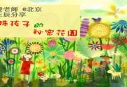 小璦老師北京觀元辰分享特殊孩子的生命花園