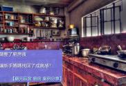 調整了元辰宮的廚房後,讓新手媽媽找回了成就感