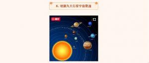 6.塔羅牌九大行星宇宙意識