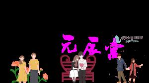 元辰宮招桃花守護神
