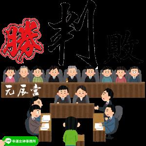 元辰宮_官司化解_改運