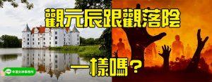 元辰宮跟觀落陰一樣或者類似嗎_幸運女神事務所